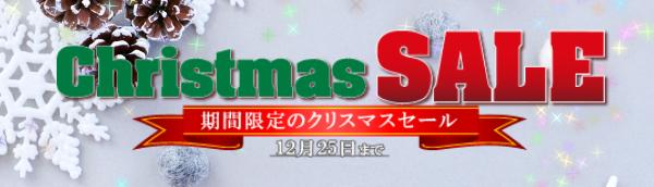 超お得!!クリスマスの特大セール!1ヵ月間おもちゃやお菓子が格安で販売中!